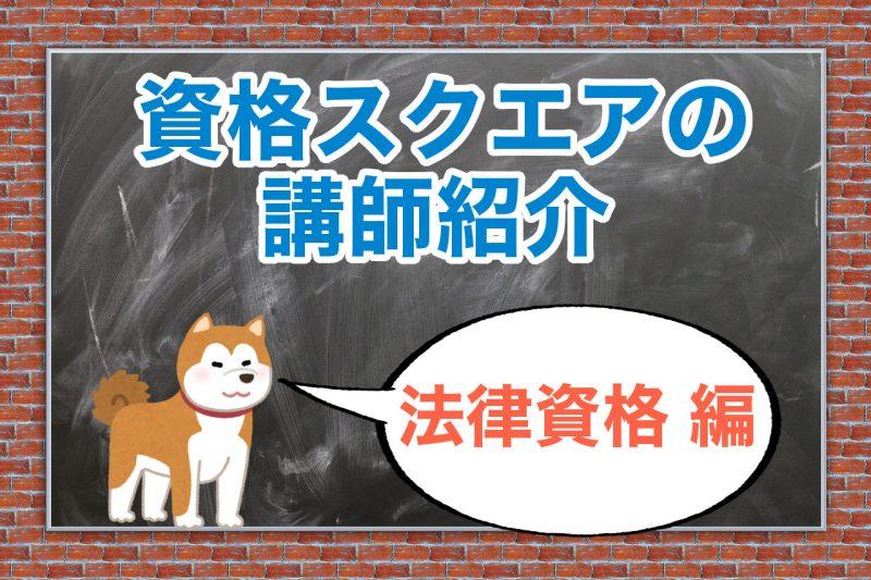 資格スクエア講師紹介 法律資格編と黒板のイラスト上に書かれている