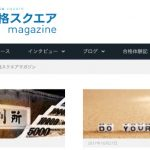 資格スクエアmagazineのトップページのスクショ