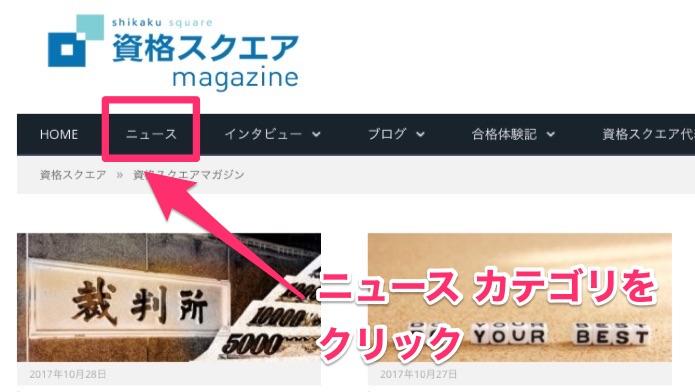 資格スクエアmagazineのニュースカテゴリの案内画像