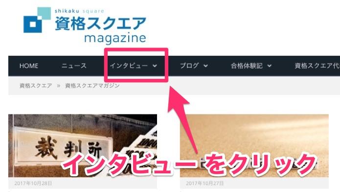 資格スクエアmagazineのインタビューカテゴリの案内画像