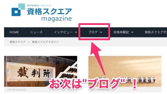 資格スクエアmagazineのブログカテゴリの案内画像