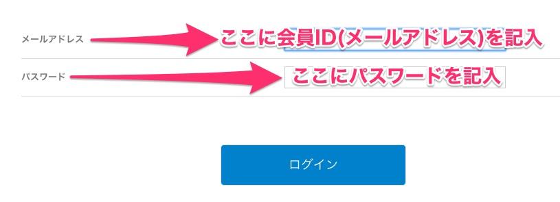 資格スクエアのログインページ