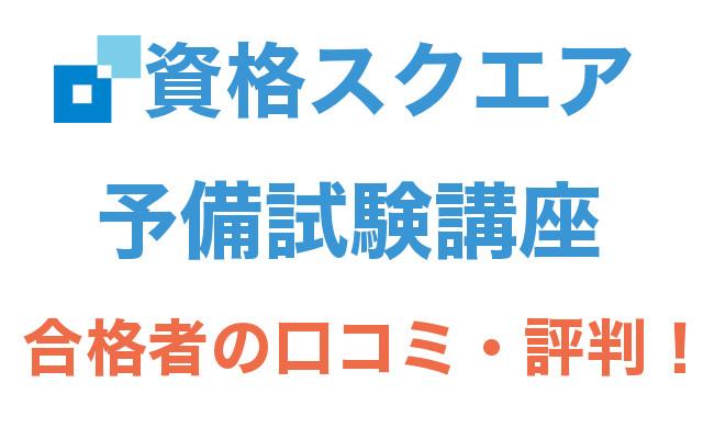資格スクエア予備試験合格者の口コミ・評判!