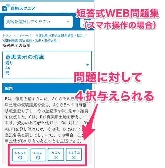 資格スクエア予備試験講座の短答式WEB問題集の画面(スマートフォン)