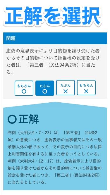 資格スクエア予備試験講座の短答式WEB問題集(正解を選択の場合)
