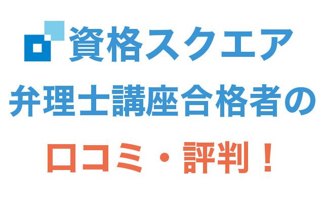資格スクエア弁理士講座合格者の口コミ・評判!