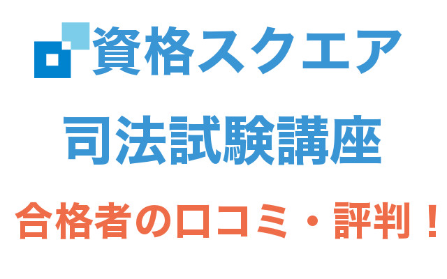 資格スクエア司法試験合格者の口コミ・評判!