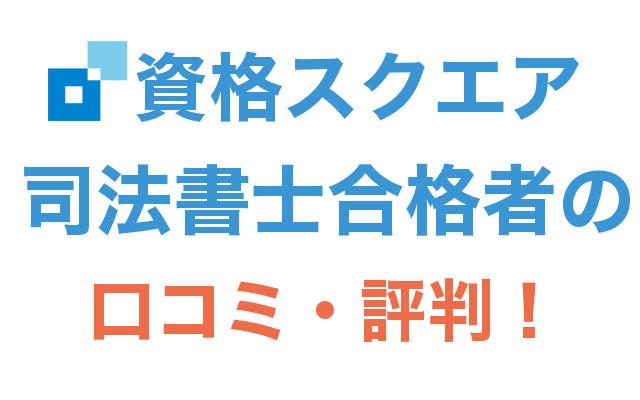 資格スクエア司法書士合格者の口コミ・評判!