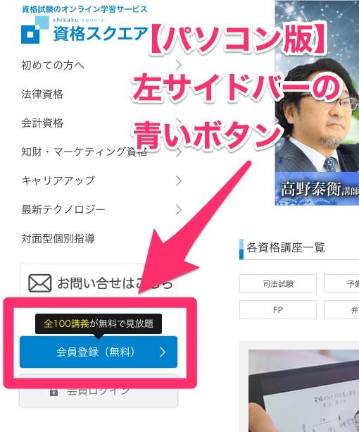 資格スクエアの無料会員の登録ページの行き方の案内(パソコン)