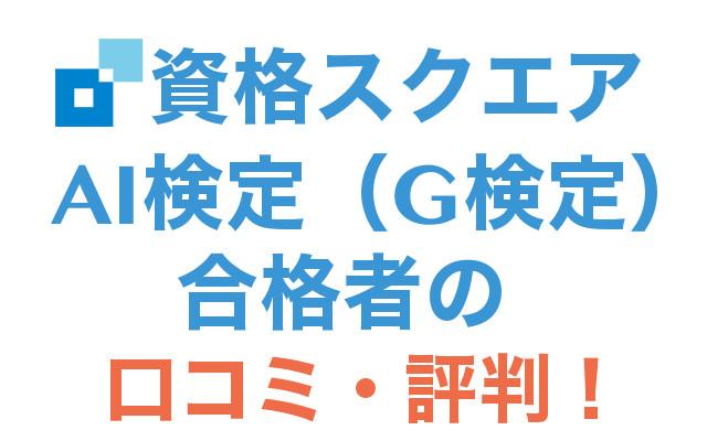 資格スクエアAI検定(G検定)合格者の口コミ・評判!