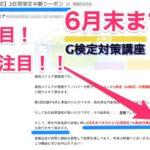 資格スクエアAI検定(G検定)半額キャンペーンのメールアナウンス