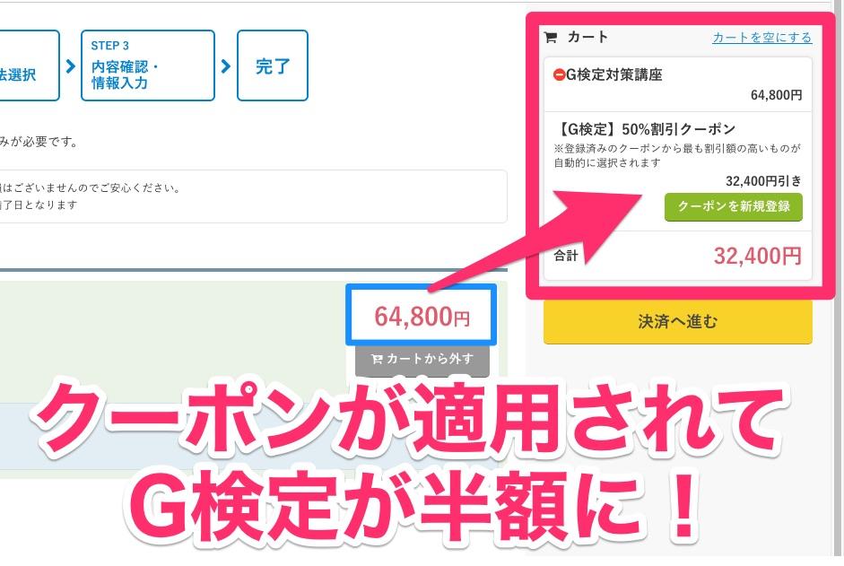 資格スクエアのG検定購入画面(クーポン反映後)