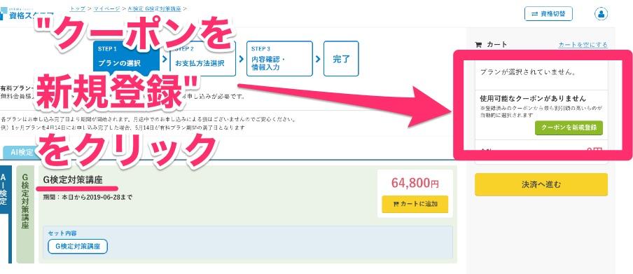 資格スクエアAI検定(G検定)購入画面