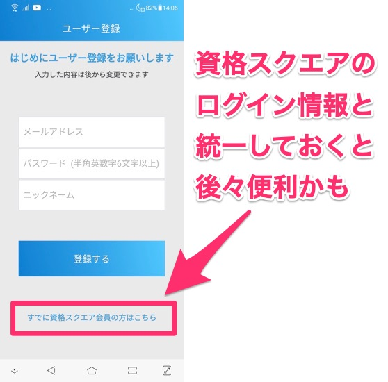 予備試験短答式試験対策アプリのユーザー登録画面
