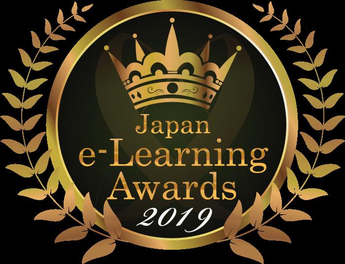 Japan e-LearningAwards2019のロゴ