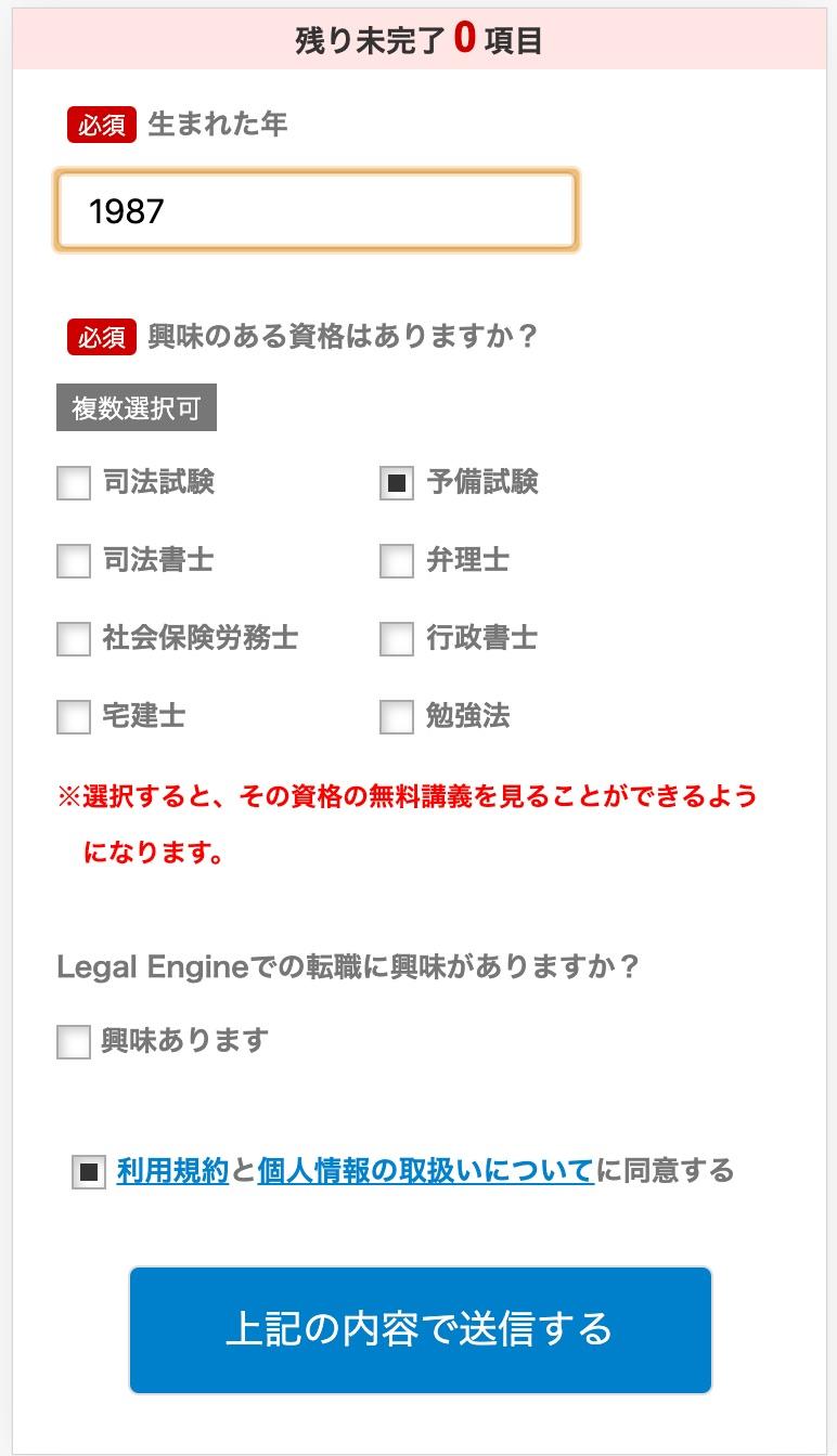 資格スクエアの無料会員登録画面(スマホ)