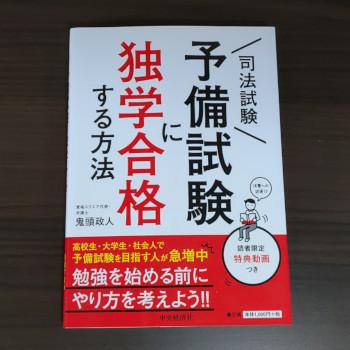 予備試験に独学合格する方法(鬼頭政人著)の表紙